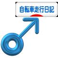 にほんブログ村 自転車ブログ 自転車走行日記へ